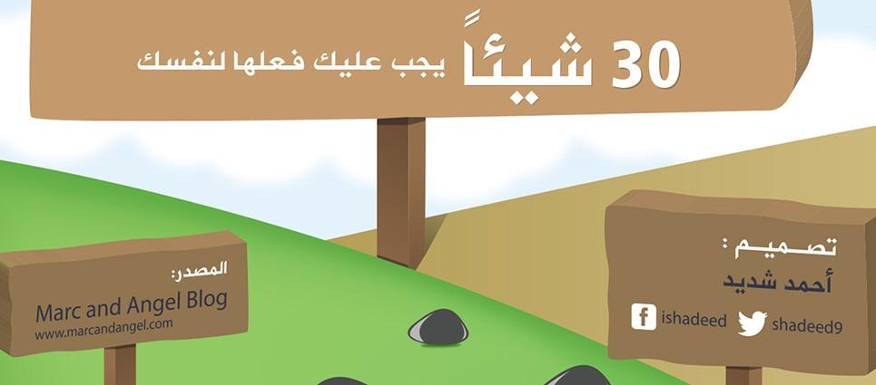 [ إنفوجرافيك ] 30 شيئاً يجب عليك فعلها لنفسك – عربي