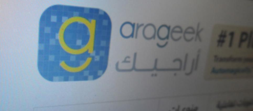 شعار مدونة أراجيك Arageek