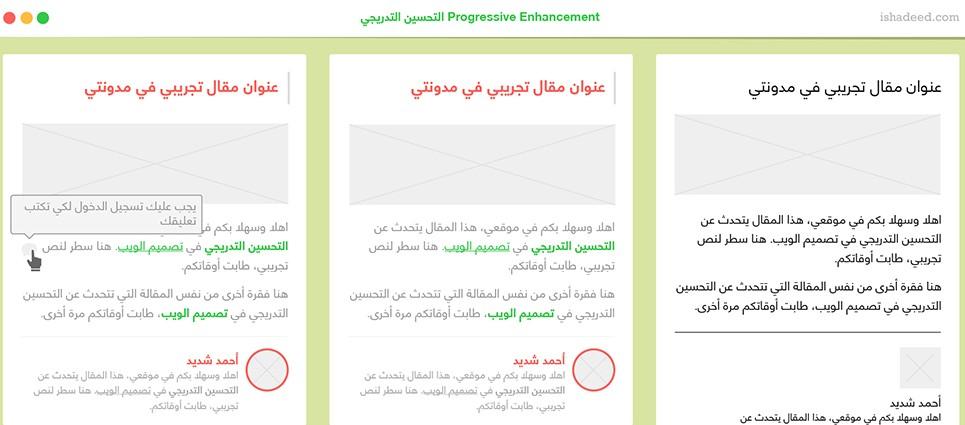 التحسين التدريجي في تصميم الويب